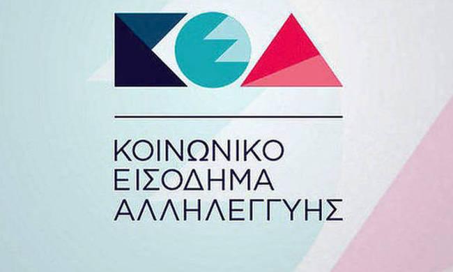 ΚΕΑ Εγκριθηκε η πληρωμη Δεκεμβριου 2018